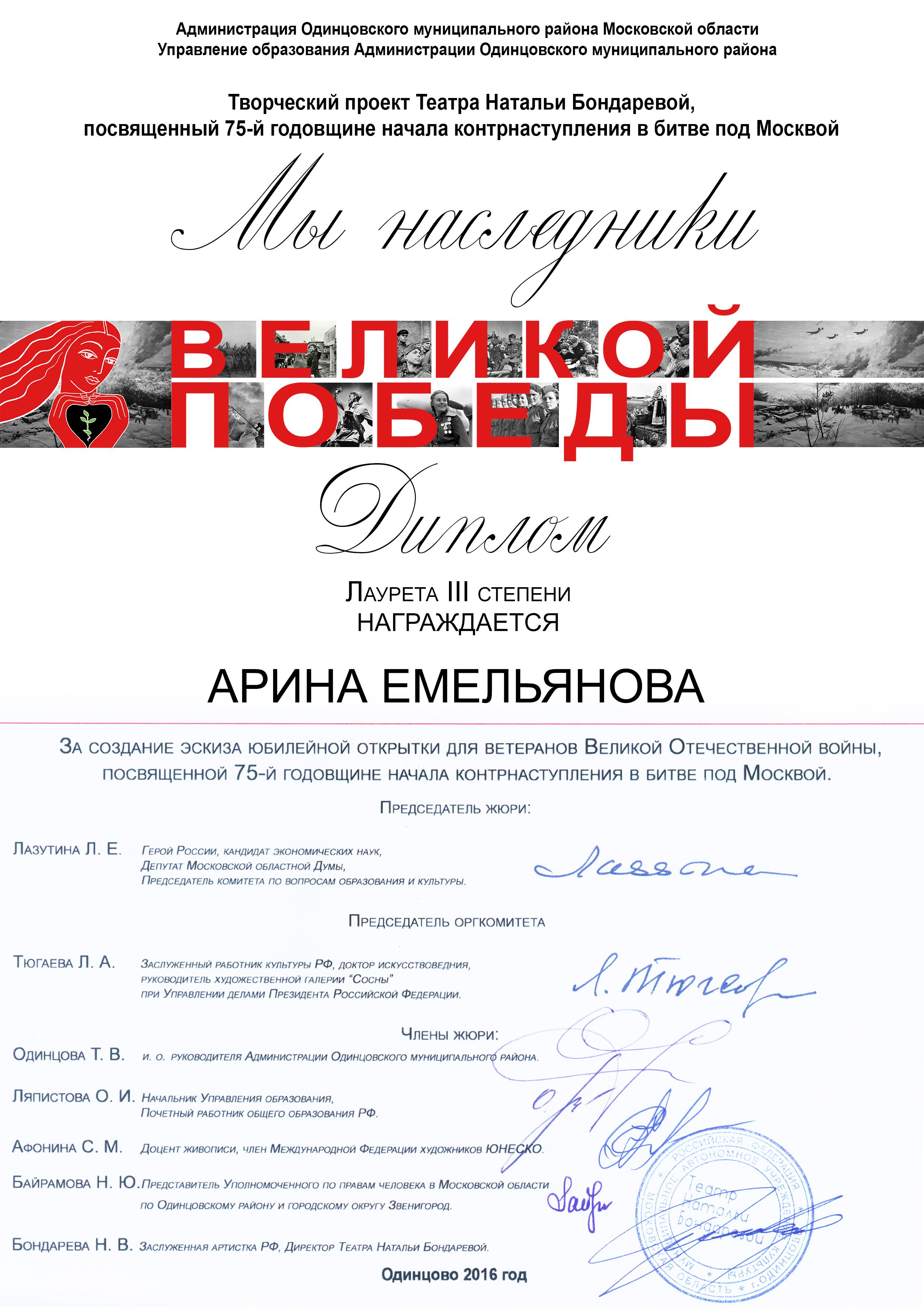 Арина Емельянова