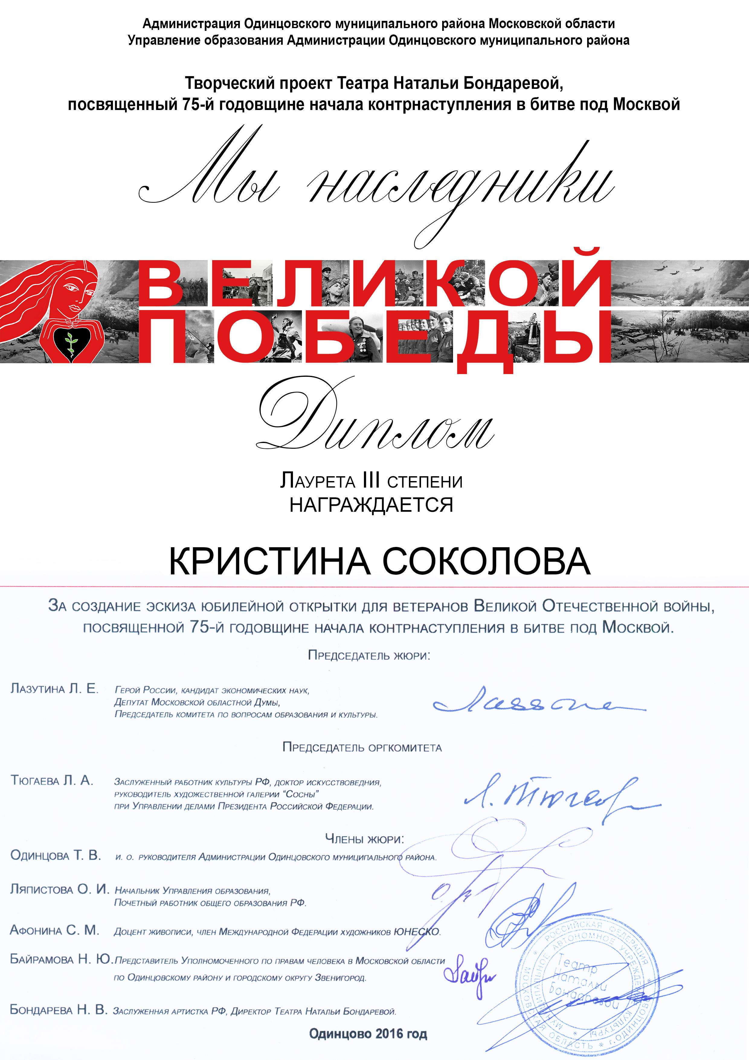 Кристина Соколова