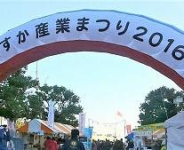 横須賀産業まつり