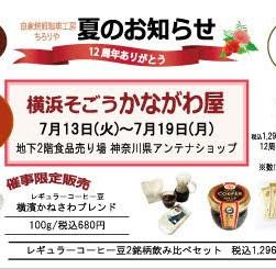 7月営業案内A4_edited.jpg