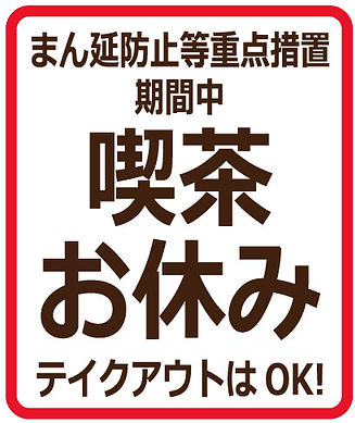 喫茶お休みPOP.jpg