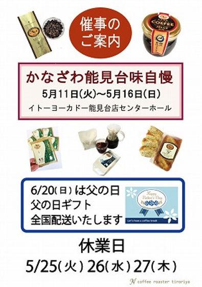 5月営業日催事情報.jpg