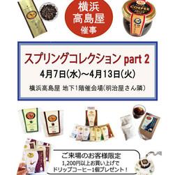 高島屋スプリングコレクションweb.jpg