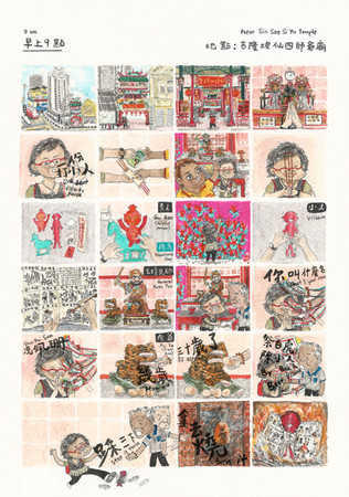 Title : 24 hours in KL - 9.00am  A documentary graphic novel about the stories of Kuala Lumpur.   Some of the stories published in  - Monsoon, a taiwanese documentary comic  - Strapazin, a Switzerland comic magazine  Year 2018