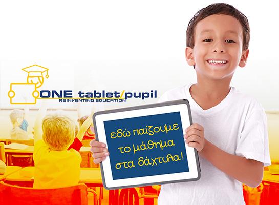 Ένα tablet για κάθε μαθητή