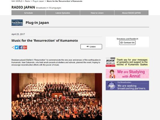 NHKのRADIO JAPANで先日の「復活」コンサートのドキュメンタリーが紹介されました。
