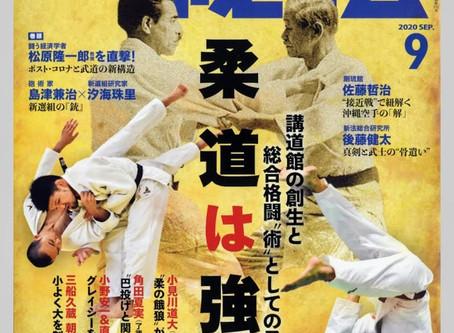 武道系雑誌『秘伝』に寄稿