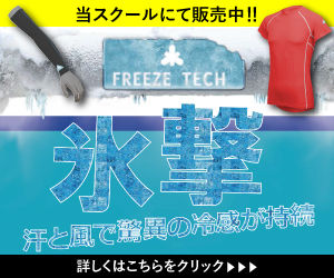 FREEZE-TECH_-banner.jpg