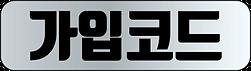 강남홀덤 가입코드.png