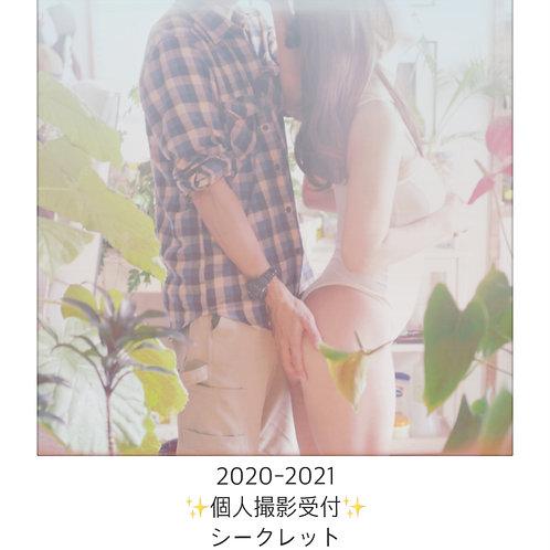【カップル撮影受付】シークレット☆ブドワールフォト