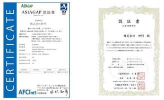 有機JAS認証及びASIAGAP認証を取得‼(令和2年12月)
