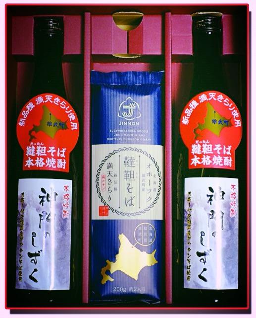 神門のしずく2本+乾麺3束セット