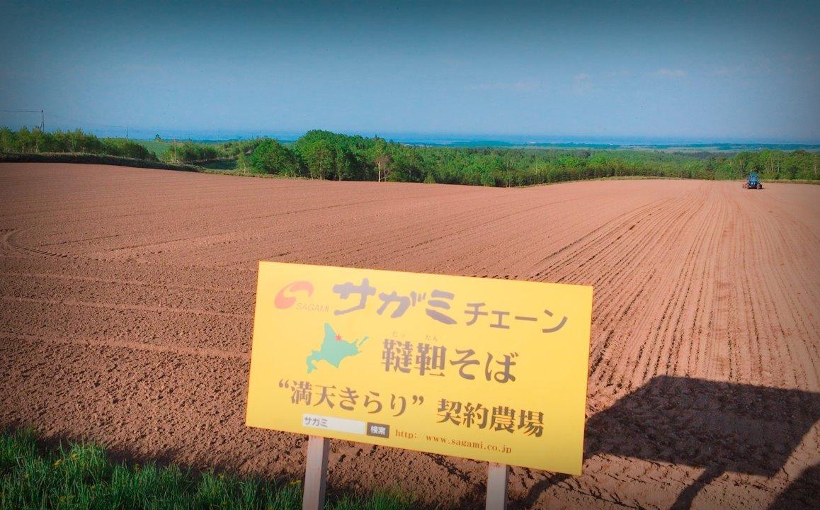 (株)サガミチェーン様との契約農場