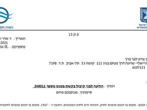 Patent in Israel granted for DNA-FACE™