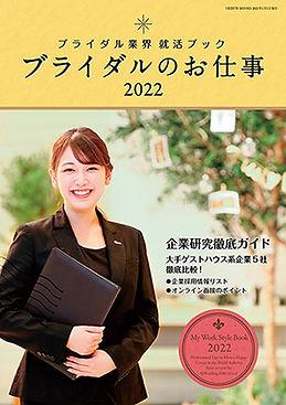 BW_2022表紙_画像.jpg