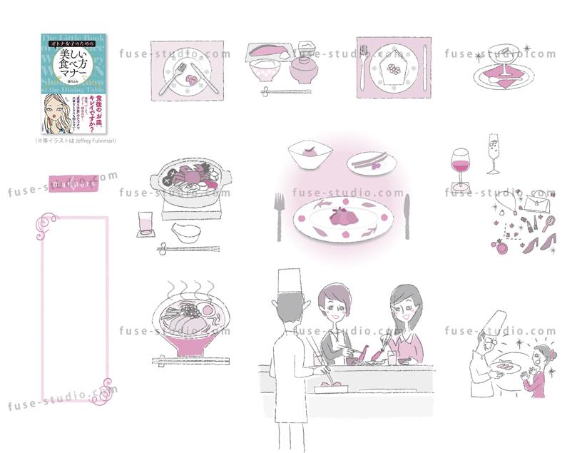 オトナ女子のための美しい食べ方マナー(三笠書房)