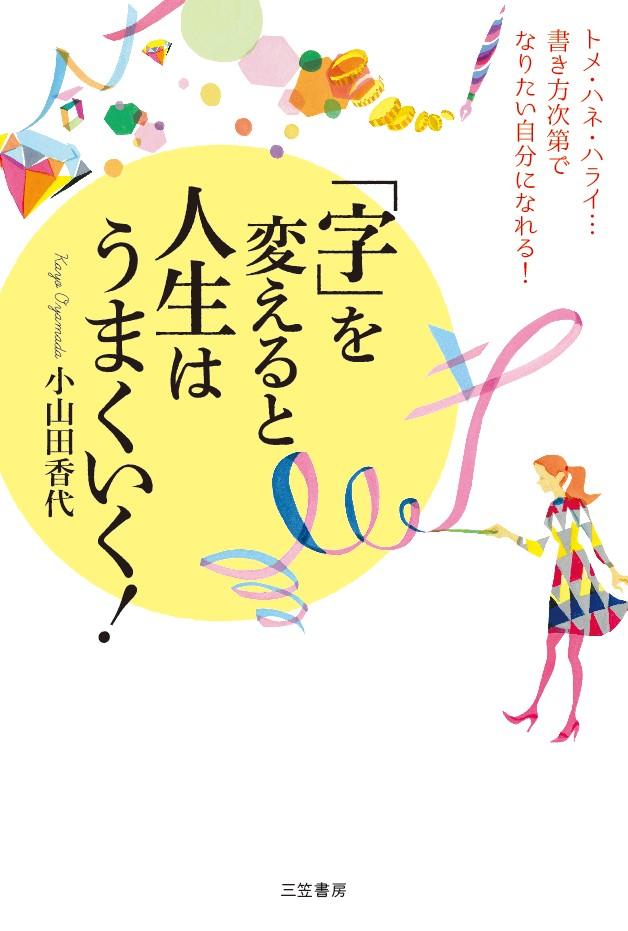 mikasa-hyoushi