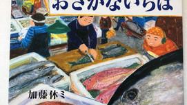 クレヨン画家・絵本作家 加藤休ミさん