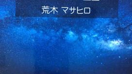 荒木マサヒロさんの本