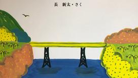 【放浪館】新刊案内  長新太さんの本