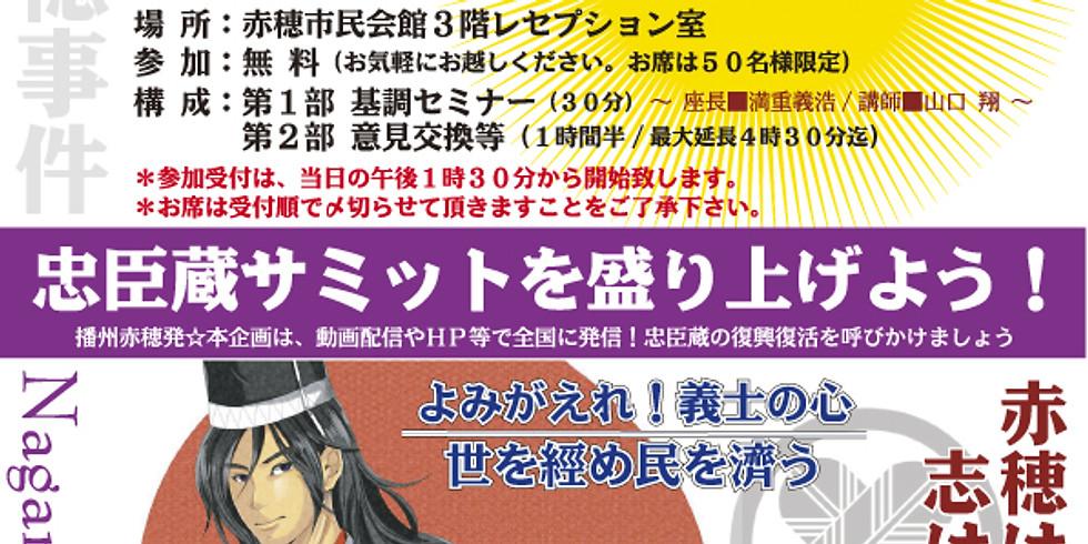 第2回☆新生忠臣蔵座談会
