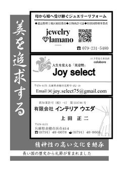 ジュエリーラマーノ/ジョイセレクト/インエリア上田