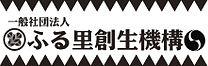 logoふる里.jpg