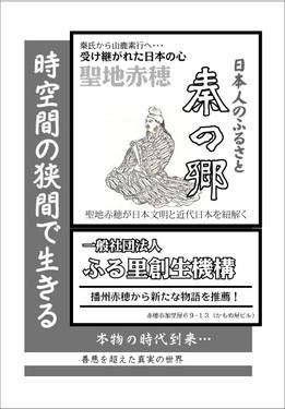 秦の郷/ふる里創生機構