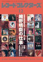 レコード・コレクターズ~ビートルズ『アビー・ロード』