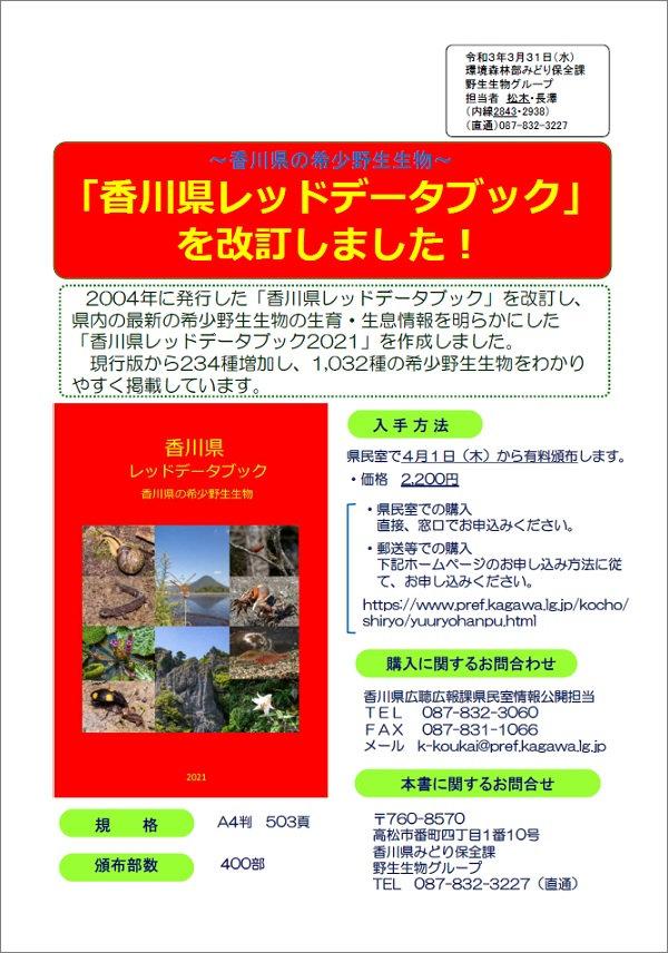 20210401_香川県レッドデータブック改訂.jpg