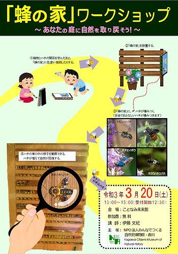 20210320_蜂の家ワークショップ_表.jpg