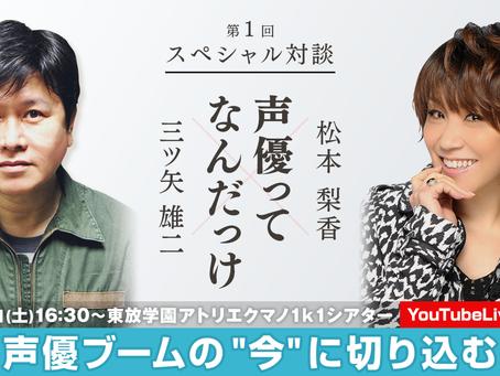 松本梨香が声優業にまつわる対談イベントを開催!初回ゲストは三ツ矢雄二さん!