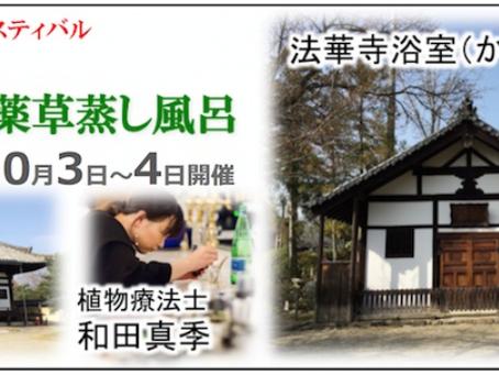 初公開!日本古来の薬草風呂@法華寺プロデュースしました。