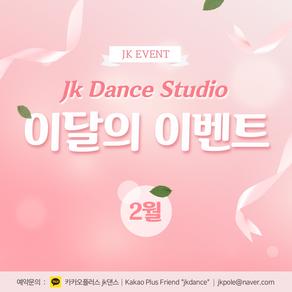 2월의 이벤트(February special)