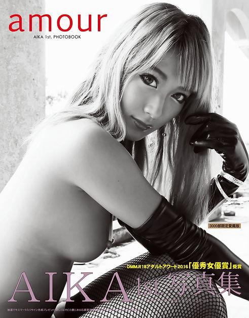 AV Idol Aika