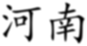 640px-Henan_(Chinese_characters).svg.png