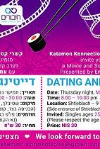 """אירוע הכרויות פו""""פ דייטינג וקולנוע,ערב קולנוע וסושי בירושלים"""