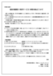 福祉有償運送(移送サービス)事業の廃止について.png