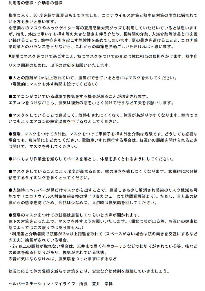 夏場のコロナ対策・熱中症対策①.png