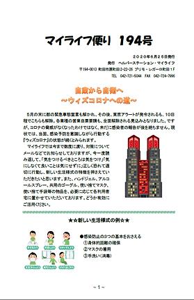 マイライフ便り194-1号.png
