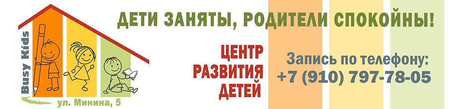 Центр развития Busy Kids Нижний Новгород.jpg