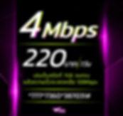 เน็ตAIS 4Mbps 220บาท NewAIS.jpg