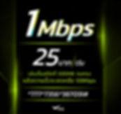 เน็ตAIS 1Mbps 25บาท ลูกค้าใหม่.jpg