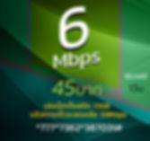 เน็ตAIS 6Mbps 45บาท รายวัน.jpg