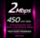 โปรเน็ตทรูรายเดือน 2Mbps 450บาท.JPG