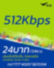 เน็ตAIS 24บาท 512Kbps.jpg
