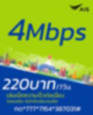 เน็ตAIS 220บาท 4Mbps.jpg