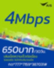 เน็ตAIS 650บาท 4Mbps.jpg