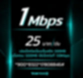 25บาท 1Mbps.jpg