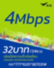 เน็ตAIS 32บาท 4Mbps.jpg